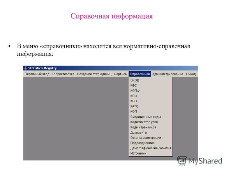 Справочная информация В меню «справочники» находится вся нормативно-справочная информация: