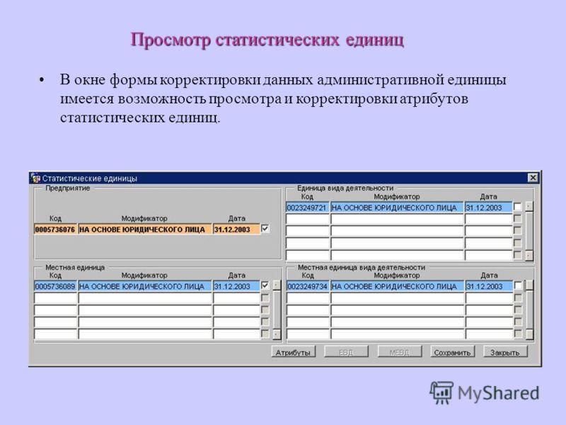 Просмотр статистических единиц В окне формы корректировки данных административной единицы имеется возможность просмотра и корректировки атрибутов статистических единиц.