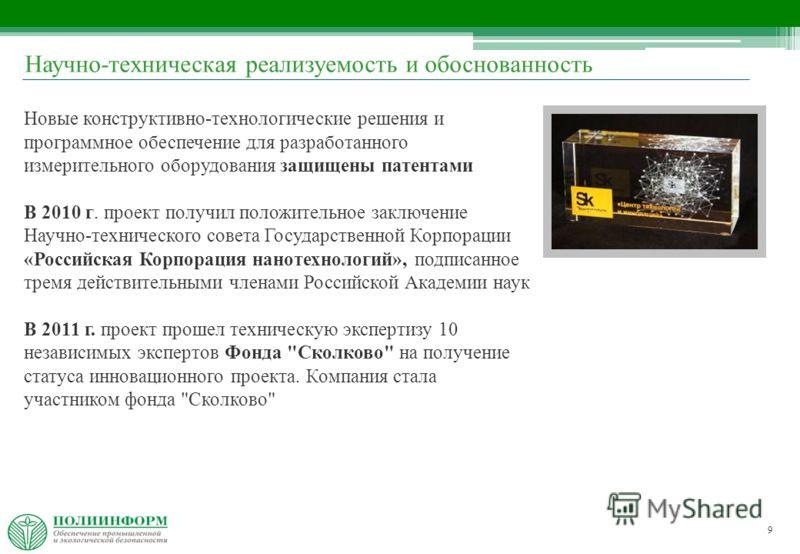 9 Научно-техническая реализуемость и обоснованность Новые конструктивно-технологические решения и программное обеспечение для разработанного измерительного оборудования защищены патентами В 2010 г. проект получил положительное заключение Научно-техни