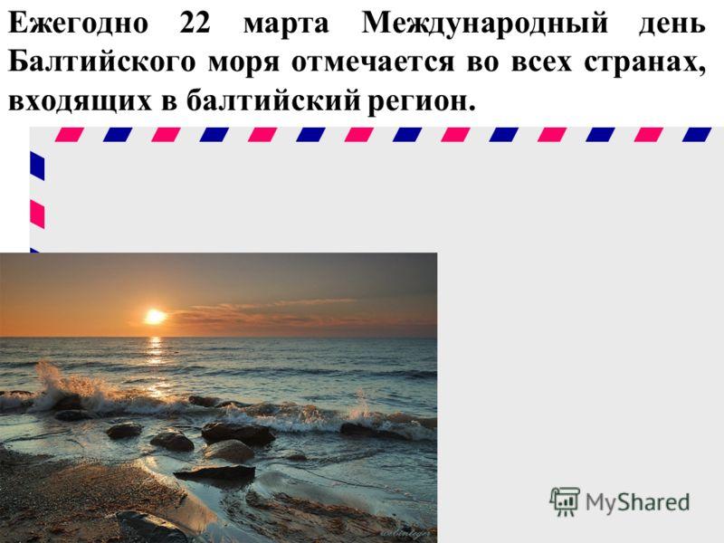 Ежегодно 22 марта Международный день Балтийского моря отмечается во всех странах, входящих в балтийский регион.
