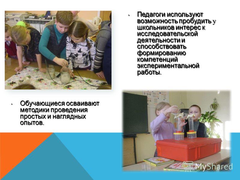 Педагоги используют возможность пробудить у школьников интерес к исследовательской деятельности и способствовать формированию компетенций экспериментальной работы. Педагоги используют возможность пробудить у школьников интерес к исследовательской дея