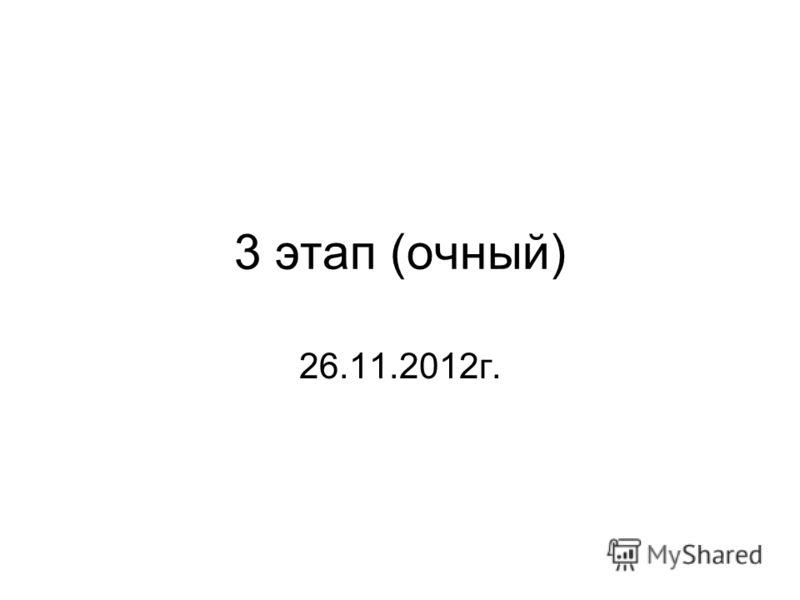 3 этап (очный) 26.11.2012г.