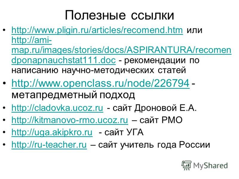 Полезные ссылки http://www.pligin.ru/articles/recomend.htm или http://ami- map.ru/images/stories/docs/ASPIRANTURA/recomen dponapnauchstat111.doc - рекомендации по написанию научно-методических статейhttp://www.pligin.ru/articles/recomend.htm http://a
