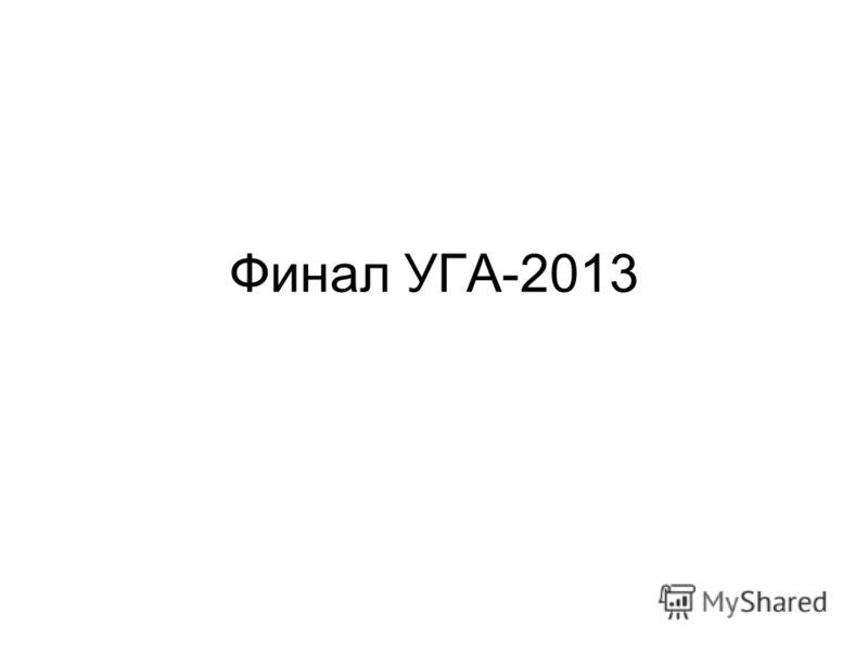 Финал УГА-2013