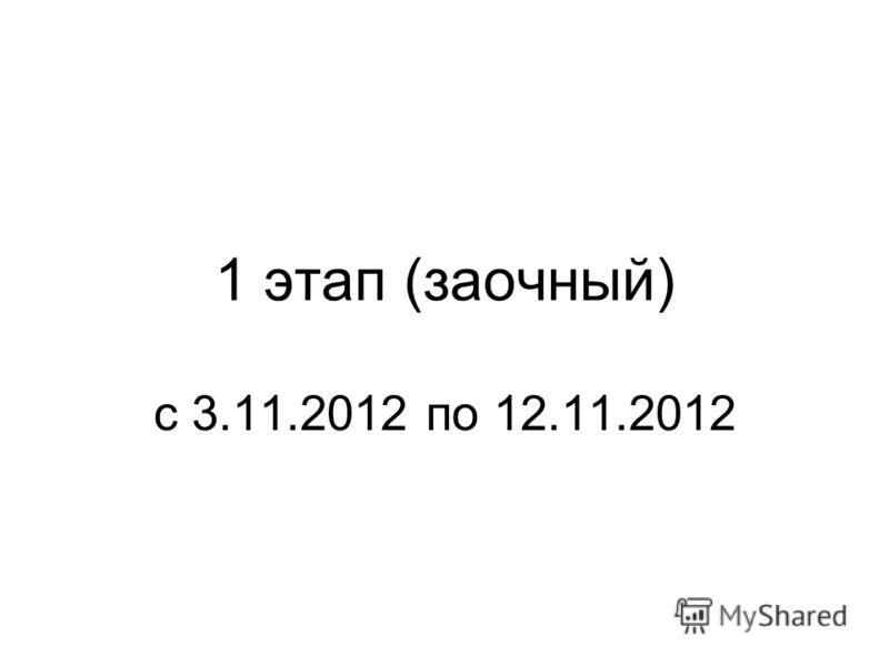 1 этап (заочный) с 3.11.2012 по 12.11.2012