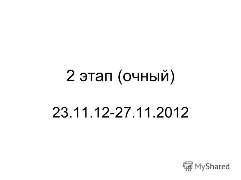 2 этап (очный) 23.11.12-27.11.2012