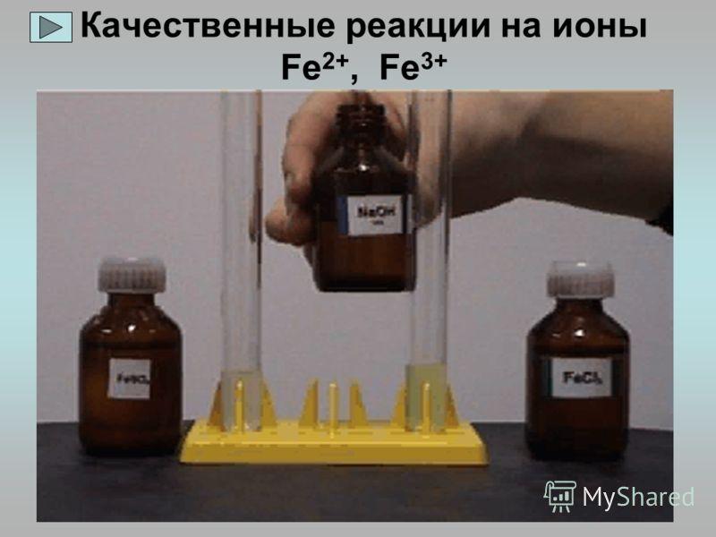 Качественные реакции на ионы Fe 2+, Fe 3+