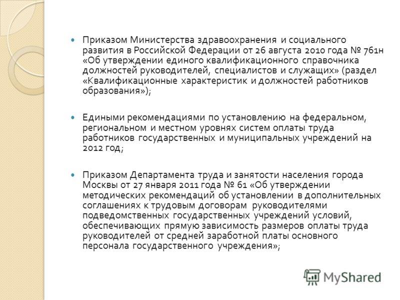 Приказом Министерства здравоохранения и социального развития в Российской Федерации от 26 августа 2010 года 761 н « Об утверждении единого квалификационного справочника должностей руководителей, специалистов и служащих » ( раздел « Квалификационные х