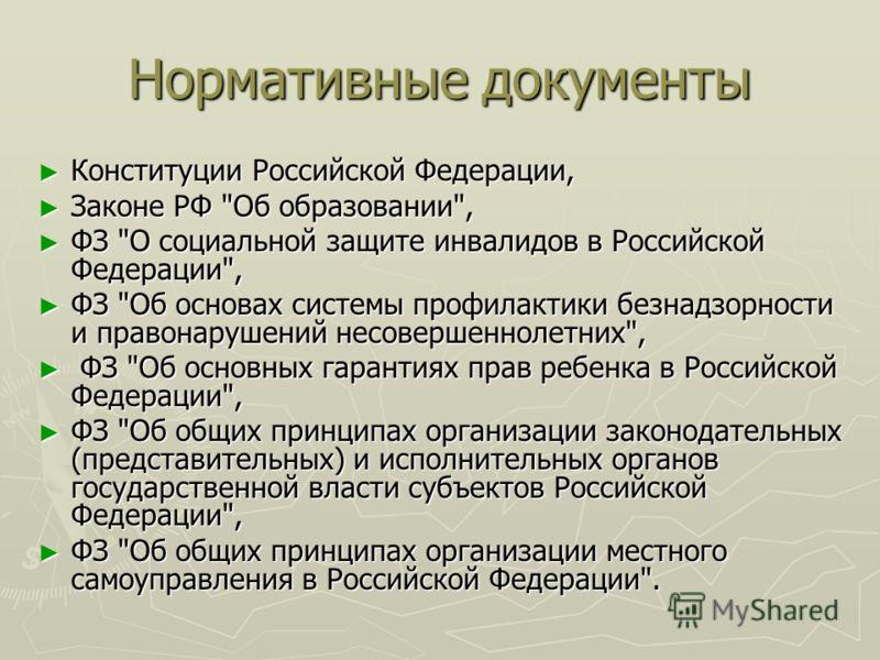 Нормативные документы Конституции Российской Федерации, Конституции Российской Федерации, Законе РФ