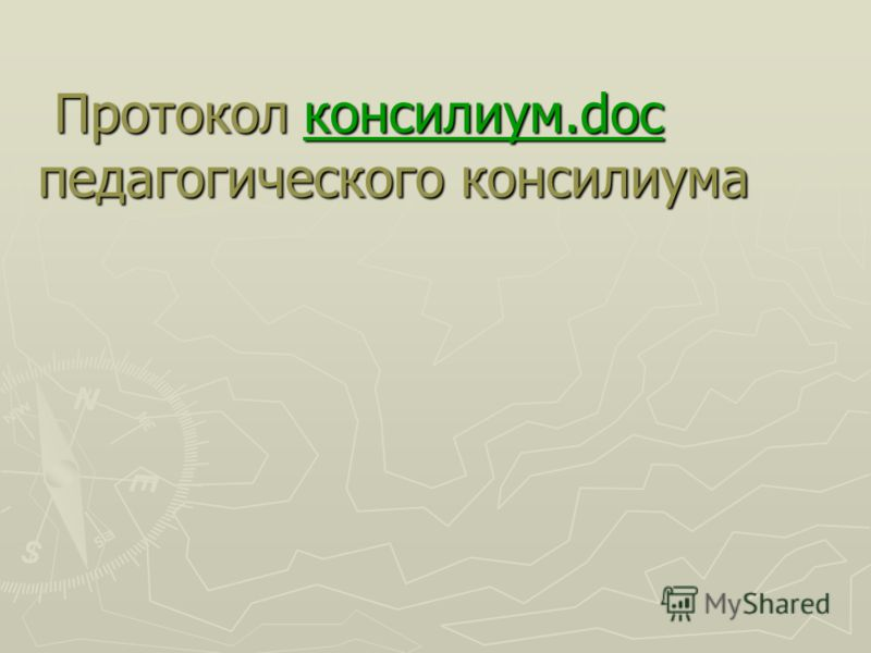 Протокол консилиум.doc педагогического консилиума Протокол консилиум.doc педагогического консилиумаконсилиум.doc