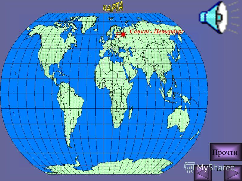 11 Географическая карта покрыта сетью тонких линий. Горизонтальные линии - это параллели. Они показывают географическую широту в градусах (удаление данной точки от экватора). Экватору на карте мира соответствует горизонтальная линия,делящая карту поп