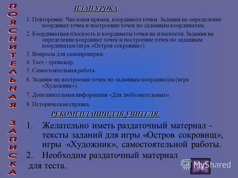 1 Урок математики в 6 классе. Учитель Покладова Елена Сергеевна.