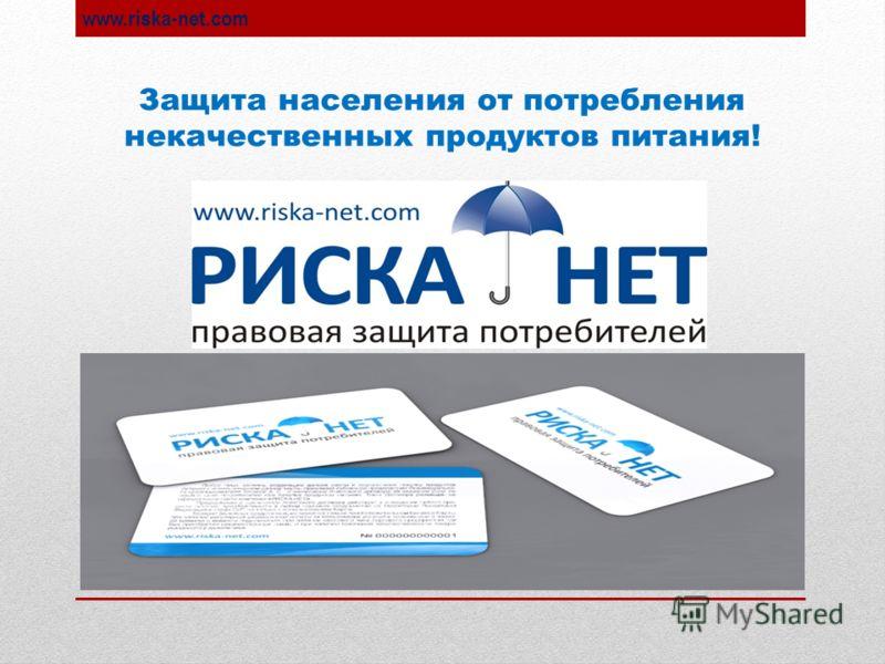 Защита населения от потребления некачественных продуктов питания! www.riska-net.com