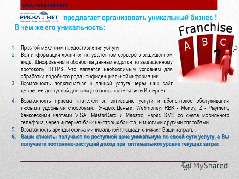 www.riska-net.com предлагает организовать уникальный бизнес ! В чем же его уникальность: 4.Возможность приема платежей за активацию услуги и абонентское обслуживания любыми удобными способами: Яндекс.Деньги, Webmoney, RBK - Money, Z - Payment, банков