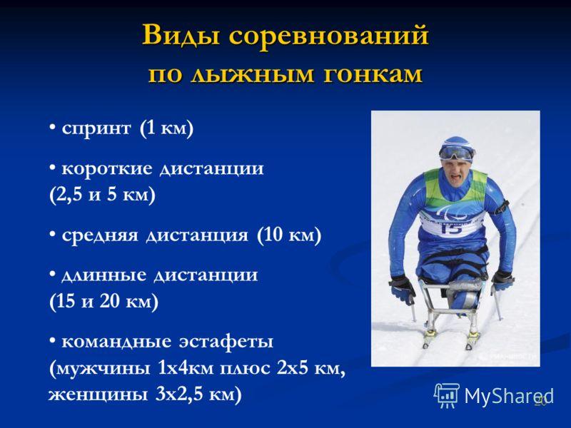 Виды соревнований по лыжным гонкам спринт (1 км) короткие дистанции (2,5 и 5 км) средняя дистанция (10 км) длинные дистанции (15 и 20 км) командные эстафеты (мужчины 1х4км плюс 2х5 км, женщины 3х2,5 км) 20