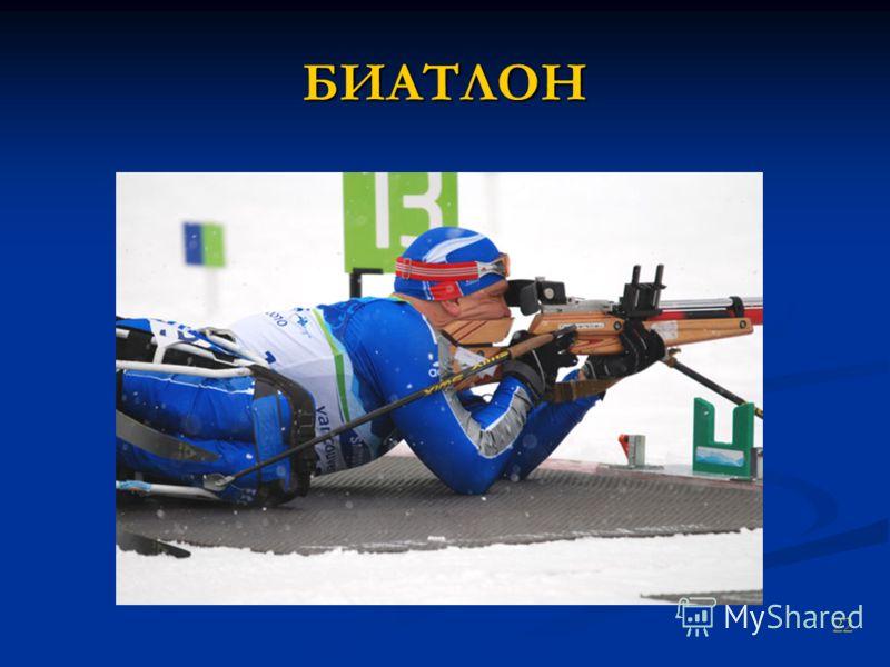 БИАТЛОН 22