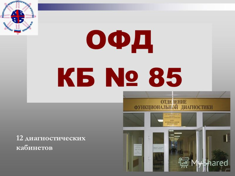 ОФД КБ 85 12 диагностических кабинетов