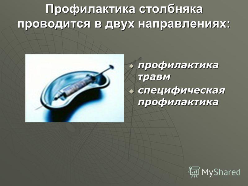 Профилактика столбняка проводится в двух направлениях: профилактика травм профилактика травм специфическая профилактика специфическая профилактика