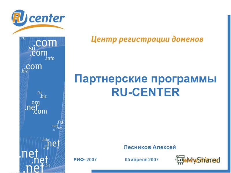 Партнерские программы RU-CENTER Лесников Алексей РИФ- 2007 05 апреля 2007