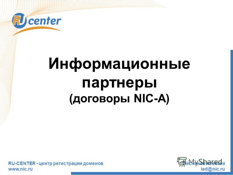 RU-CENTER - центр регистрации доменов www.nic.ru Лесников Алексей lad@nic.ru Информационные партнеры (договоры NIC-A)
