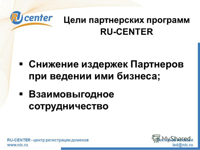RU-CENTER - центр регистрации доменов www.nic.ru Лесников Алексей lad@nic.ru Цели партнерских программ RU-CENTER Снижение издержек Партнеров при ведении ими бизнеса; Взаимовыгодное сотрудничество