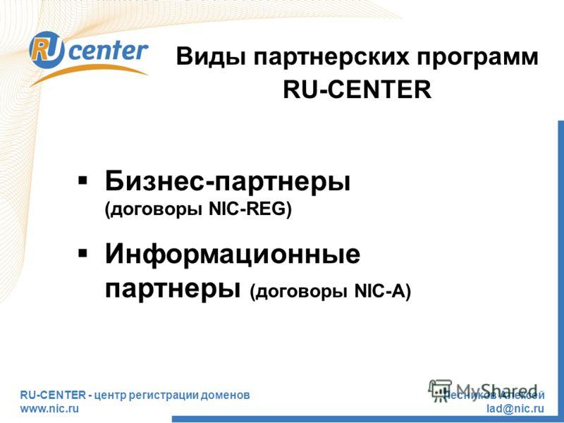 RU-CENTER - центр регистрации доменов www.nic.ru Лесников Алексей lad@nic.ru Виды партнерских программ RU-CENTER Бизнес-партнеры (договоры NIC-REG) Информационные партнеры (договоры NIC-A)