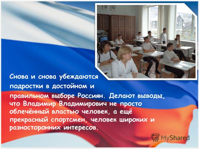 Снова и снова убеждаются подростки в достойном и правильном выборе Россиян. Делают выводы, что Владимир Владимирович не просто облечённый властью человек, а ещё прекрасный спортсмен, человек широких и разносторонних интересов.