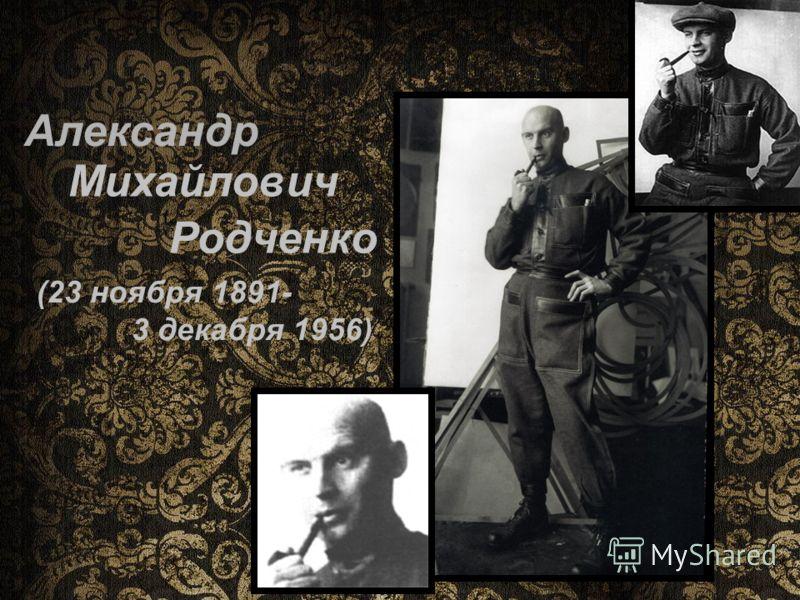 Александр Михайлович Родченко (23 ноября 1891- 3 декабря 1956)