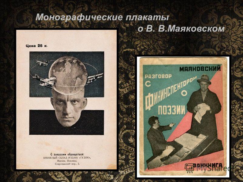 Монографические плакаты о В. В.Маяковском