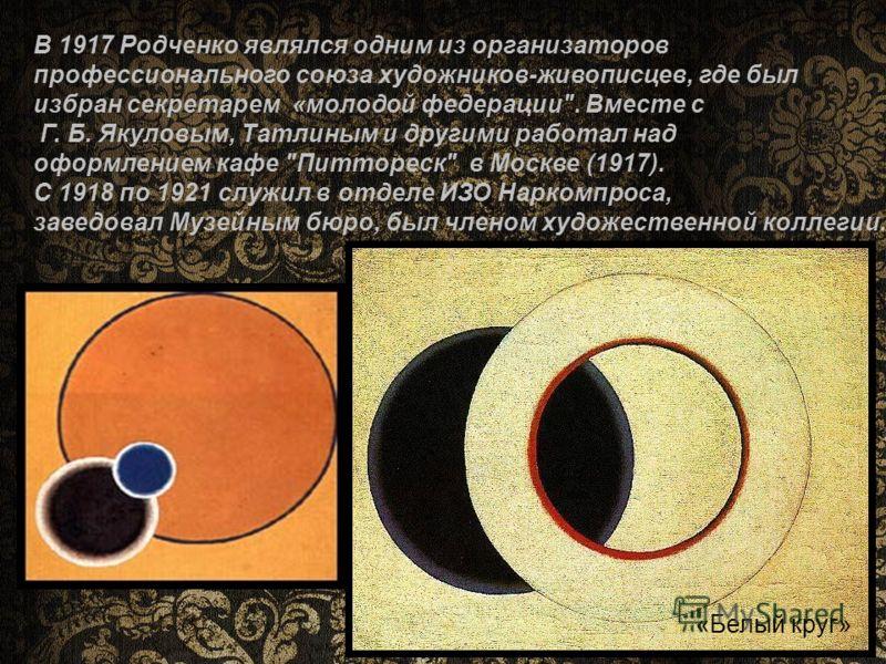 В 1917 Родченко являлся одним из организаторов профессионального союза художников-живописцев, где был избран секретарем «молодой федерации