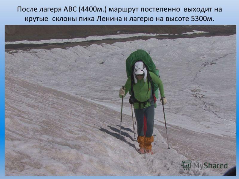 После лагеря ABC (4400м.) маршрут постепенно выходит на крутые склоны пика Ленина к лагерю на высоте 5300м.