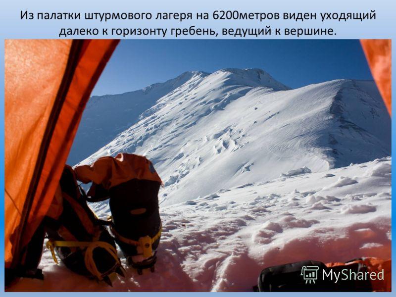 Из палатки штурмового лагеря на 6200метров виден уходящий далеко к горизонту гребень, ведущий к вершине.
