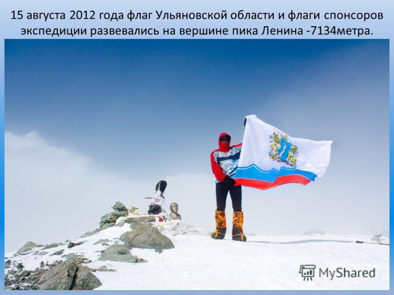 15 августа 2012 года флаг Ульяновской области и флаги спонсоров экспедиции развевались на вершине пика Ленина -7134метра.