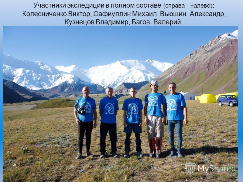 Участники экспедиции в полном составе (справа - налево) : Колесниченко Виктор, Сафиуллин Михаил, Вьюшин Александр, Кузнецов Владимир, Багов Валерий.