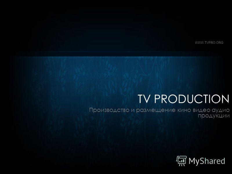 TV PRODUCTION Производство и размещение кино видео аудио продукции STUDIO WWW.TVPRO.ORG