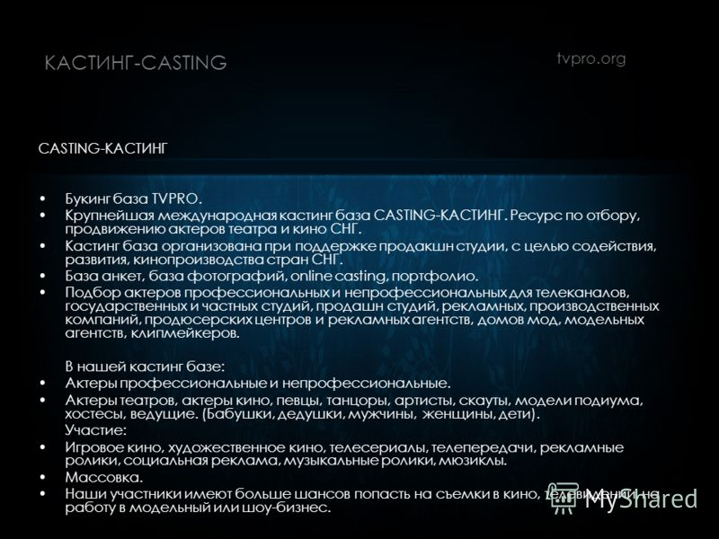 КАСТИНГ-CASTING CASTING-КАСТИНГ Букинг база TVPRO. Крупнейшая международная кастинг база CASTING-КАСТИНГ. Ресурс по отбору, продвижению актеров театра и кино СНГ. Кастинг база организована при поддержке продакшн студии, с целью содействия, развития,