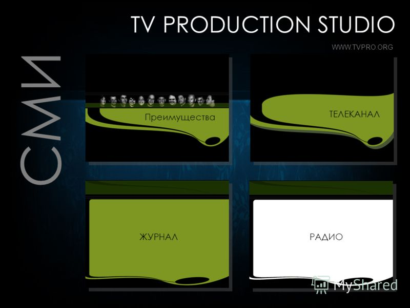 TV PRODUCTION STUDIO ТЕЛЕКАНАЛ РАДИОЖУРНАЛ Преимущества СМИ WWW.TVPRO.ORG