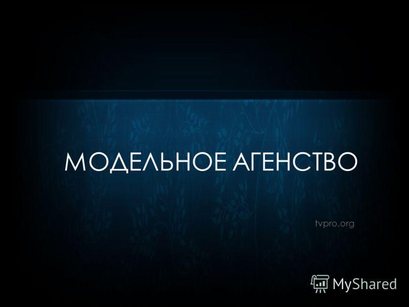 МОДЕЛЬНОЕ АГЕНСТВО tvpro.org