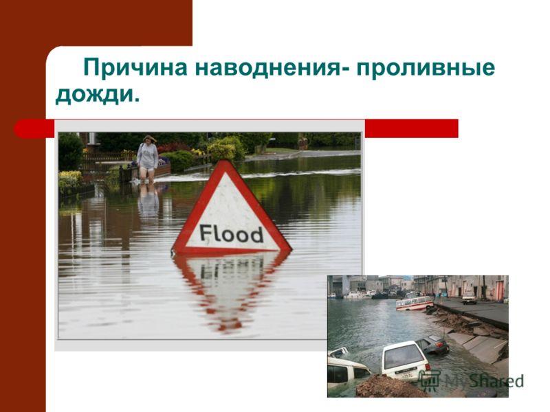 Причина наводнения- проливные дожди.