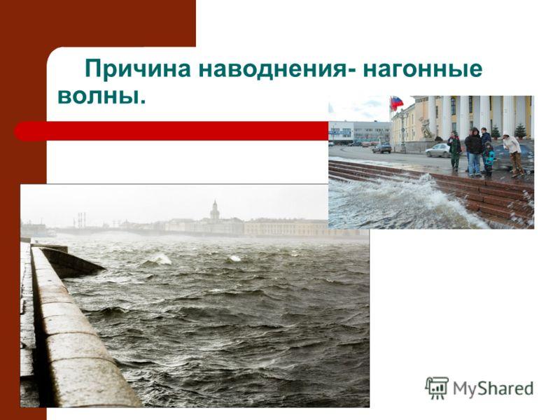 Причина наводнения- нагонные волны.