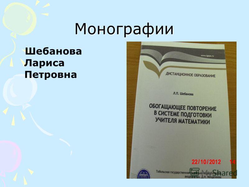 Монографии Шебанова Лариса Петровна