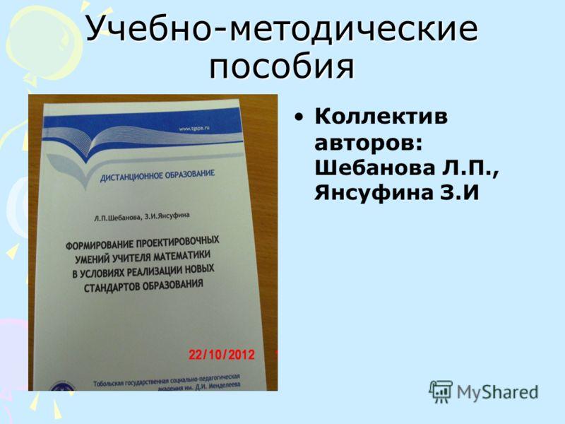 Учебно-методические пособия Коллектив авторов: Шебанова Л.П., Янсуфина З.И