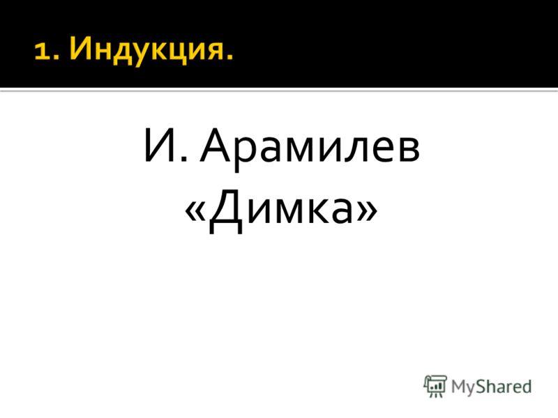 И. Арамилев «Димка»