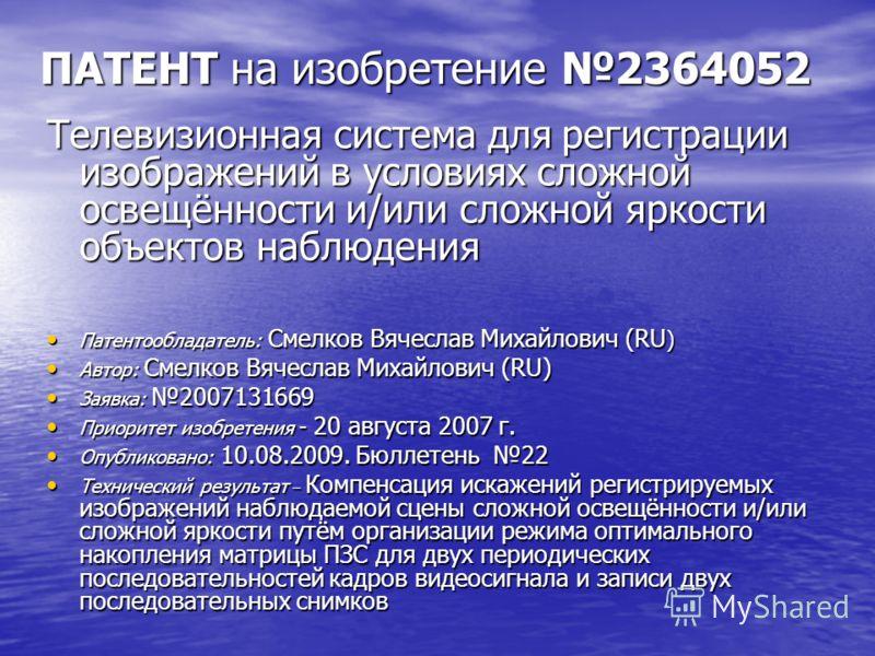 Цифровая телевизионная система наблюдения и регистрации ...
