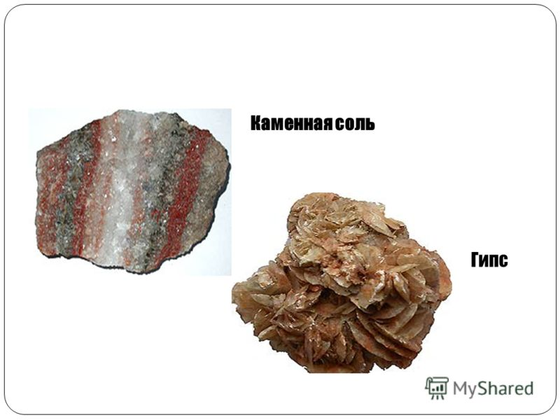 Каменная соль Гипс