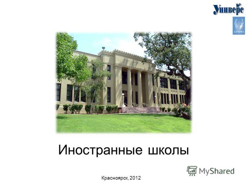 Красноярск, 2012 Иностранные школы