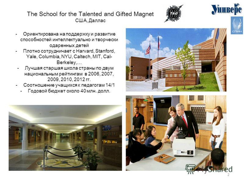 2 The School for the Talented and Gifted Magnet США, Даллас -Ориентирована на поддержку и развитие способностей интеллектуально и творчески одаренных детей -Плотно сотрудничает с Harvard, Stanford, Yale, Columbia, NYU, Caltech, MIT, Cal- Berkeley,… -