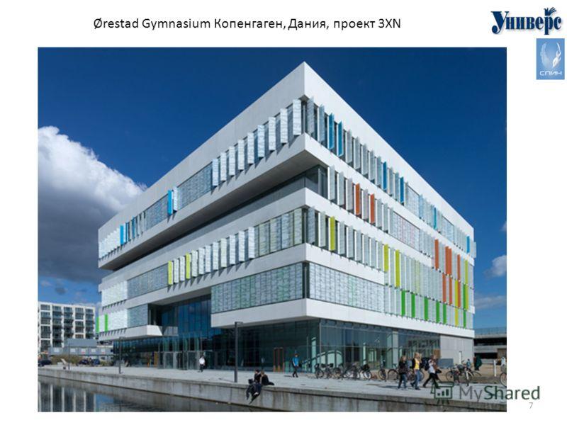 7 Ørestad Gymnasium Копенгаген, Дания, проект 3XN