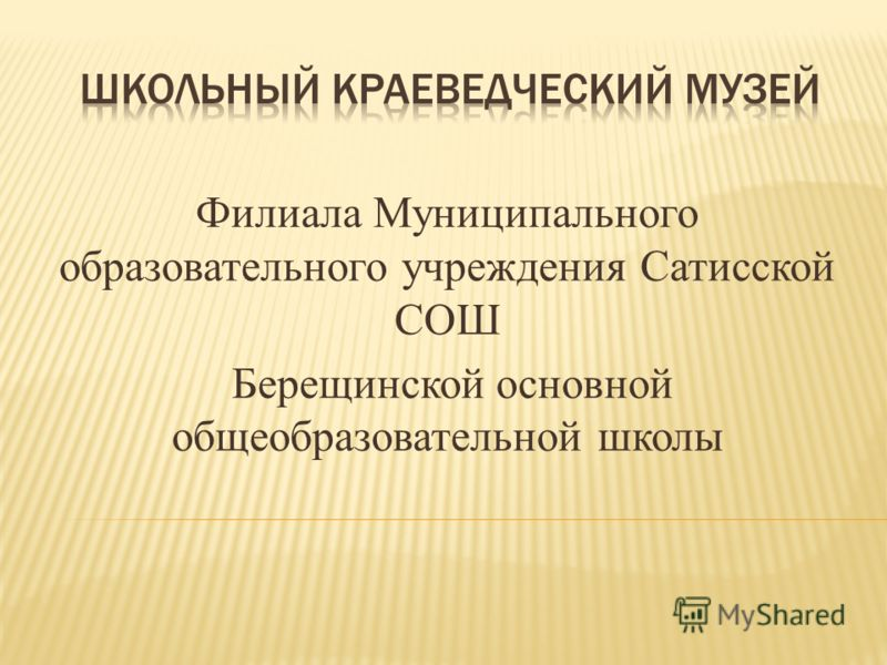 Филиала Муниципального образовательного учреждения Сатисской СОШ Берещинской основной общеобразовательной школы