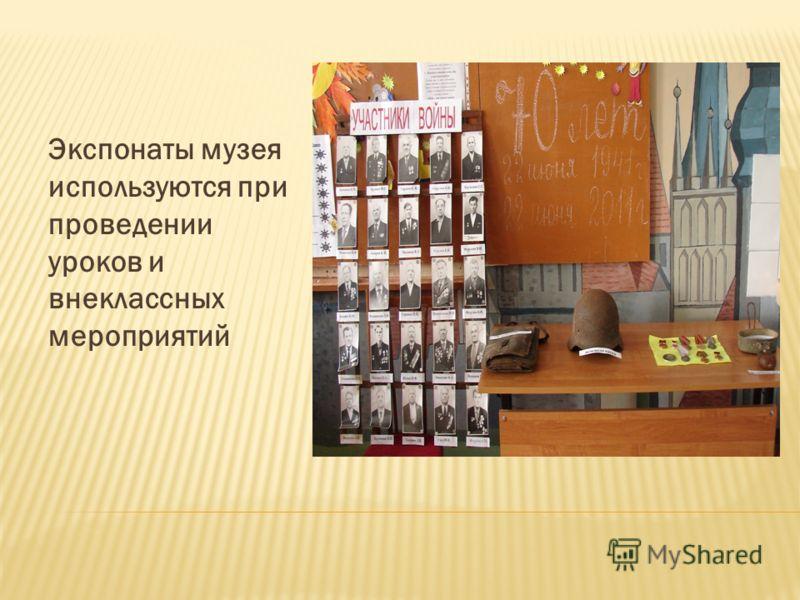 Экспонаты музея используются при проведении уроков и внеклассных мероприятий
